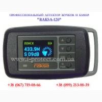 Купить самый лучший детектор жучков «Raksa-120» низкая цена