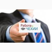 На работу в Чехии требуются мужчины и женщины