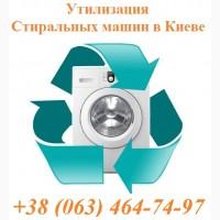 Вывоз нерабочих и старых стиральных машин, Киев