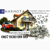 Кредит под залог недвижимости и автомобиля за 1 час
