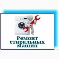 Ремонт стиральных машин. Одесса. Скупка старых сломанных стиральных машин. Одесса