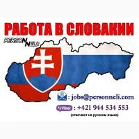Требуются рабочие в Словакию. Мужчины и женщины