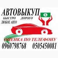 Автовыкуп Полтава.Срочный выкуп авто