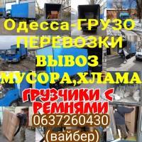 Грузоперевозки до 3 тонн по Одессе, области. Услуги опытных грузчиков