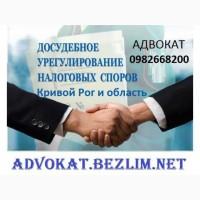 Адвокат по хозяйственным делам и спорам в Кривом Роге