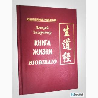 Книга жизни: Руководство по китайской диетологии