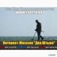 Металлоискатели Пинпойнтеры, Катушки в Украине. Магазин Два Штыка