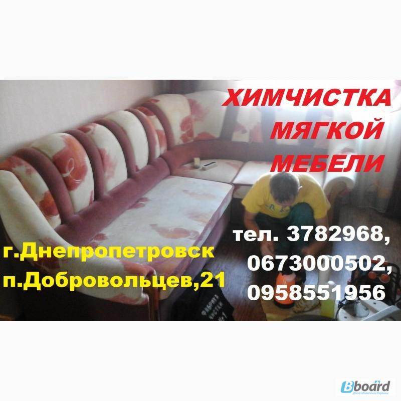 чистка на дому стульев Троицк