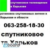 Установка спутникового телевидения в Харькове и обл по доступной цене