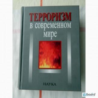 Продам монографию «Терроризм», 2011 г