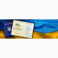 Гражданство. Получить Гражданство Украины