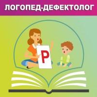 Логопед-дефектолог для дітей і дорослих