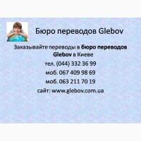 Бюро переводов и курсы иностранных языков Glebov
