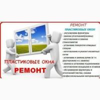 Быстрый ремонт окон Одесса по приятной цене