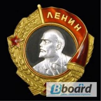 Куплю ордена медали награды дорого куплю ордена медали награды Киев куплю знаки дорого