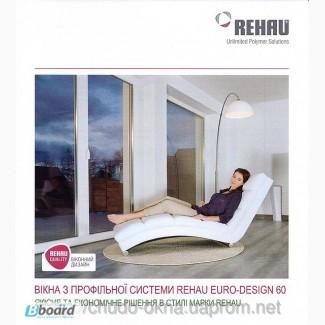 Окна металлопластиковые REHAU Euro-Design 60 в Одессе