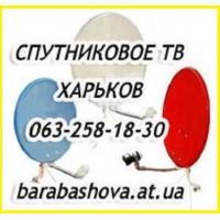 Тарелку купить установить настроить спутниковую недорого в Харькове