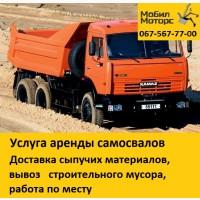 Аренда и услуги самосвалов КРАЗ, КАМАЗ 10 - 20т