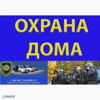 Пультовая охрана дома поселок Высокий, Харьков, установка сигнализации