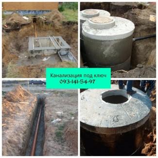 Устройство канализации септик Одесса