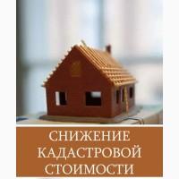 Вы планируете оспорить ваши налоги на недвижимость до -50%