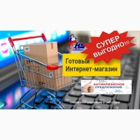 Купить готовый Интернет–магазин от GKS Веб-студии