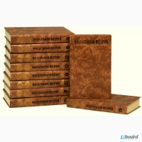М. Е. Салтыков-Щедрин. Собрание сочинений в 10-ти томах (комплект)