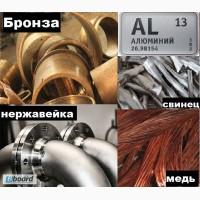 Цена и приём лома цветных металлов