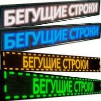 Продам Светодиодное табло бегущая строка, БЕЛЫЙ-КРАСНЫЙ-СИНИЙ-ЗЕЛЕНЫЙ