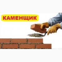 РАБОТА Каменщиком в Литве. Каменщик Вакансии. Визовая поддержка