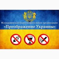 Всеукраинская благотворительная организация примет в дар