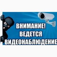 Видеонаблюдение установка Харьков