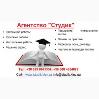 Антикризисное управление: курсовые, контрольные, дипломные работы на заказ