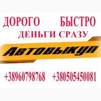 Выкуп авто Харьков. Срочный автовыкуп