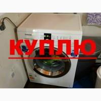 Скупка стиральных машин в Харькове на запчасти, Куплю стиральную машину Б/У Харьков