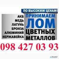 Сдать медь в Киеве дорого Дорого куплю медь лом Меди Киев Цена