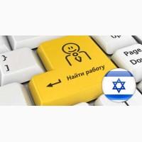 Працевлаштування в Ізраїлі