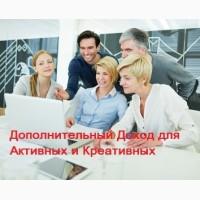 Дополнительный доход для активных и креативных