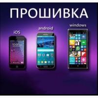 Прошивка телефонов, планшетов, смартфонов