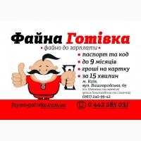 Кредиты до 20000 грн