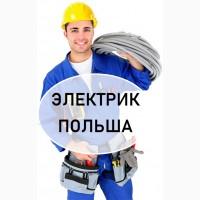 На работу в Польше приглашаем ЭЛЕКТРИКОВ   Работа электриком в Польше 2019-2020