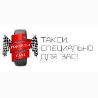 Формула такси 596 Киев CALLBACK