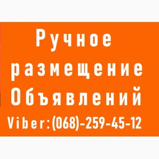 Nadoskah Online     Качественная Рассылка Объявлений     Ручная реклама