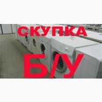 КУПИМ ДОРОГО Б/У СТИРАЛЬНЫЕ МАШИНЫ!Вывоз стиральных машин в Харькове