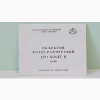 Продам Паспорт для объектива APO ARSAT H (МС ЯШМА -4Н) 2, 8/300.Новый