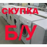 Покупаем стиральные машины б/у, Харьков