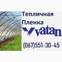 Купить Турецкую ПЛЕНКУ для Теплиц УМАНЬ VATAN PLASTIK