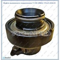 Муфта выжимного подшипника Т-150 (ЯМЗ) 172.21.032-01 с пластинами ХТЗ