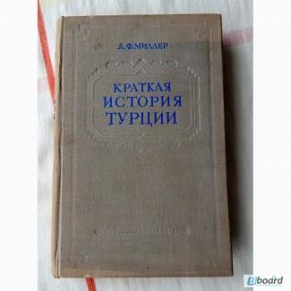 Продам монографию «Краткая история Турции», 1948 г
