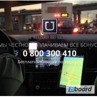 Регистрация водитель в Убер UBER в городе Киев, Днепр, Одесса и Харьков